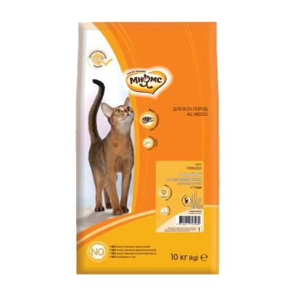 Сухой корм для кошек Мнямс Sterilized, для стерилизованных, индейка, 10кг