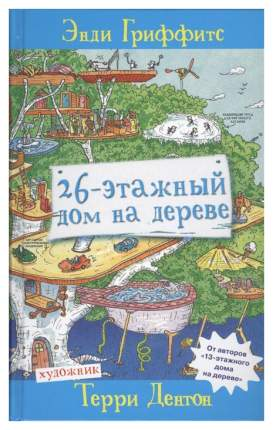 Книга 26-Этажный Дом на Дереве