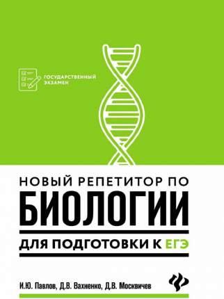 Новый репетитор по биологии для подготовки к ЕГЭ