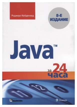 Java за 24 часа. Руководство