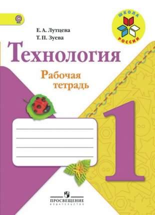 Лутцева, технология, Рабочая тетрадь, 1 класс + Вкладка Шкр