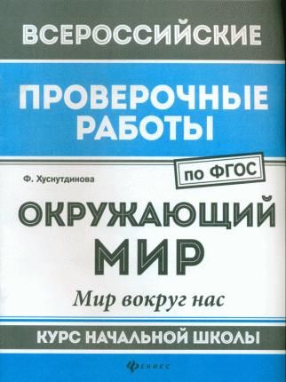 Впр, Русский Язык: Морфология: курс нач, Школы, Хуснутдинова (Фгос)