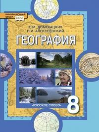 Домогацких, География, Физическая География России, 8 кл, Учебник (Фгос)