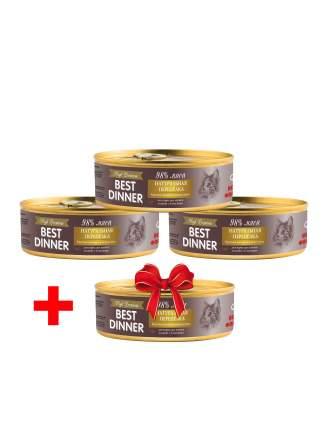 Консервы для кошек Best Dinner High Premium, натуральная перепелка в желе, 4шт по100г