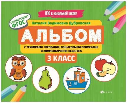 Альбом С техниками Рисования, пошаговыми примерами и комментариями педагога: 3 класс