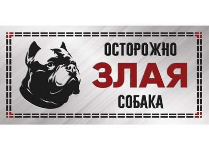 Табличка Gamma Злая собака, Питбуль, 25 x 11,4 см