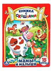 Книжка-Игрушка Умка Мамы и Малыши