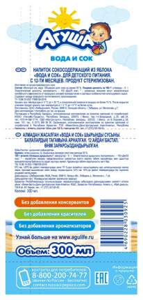 Вода и Сок Агуша Яблоко с 12 мес 300 мл