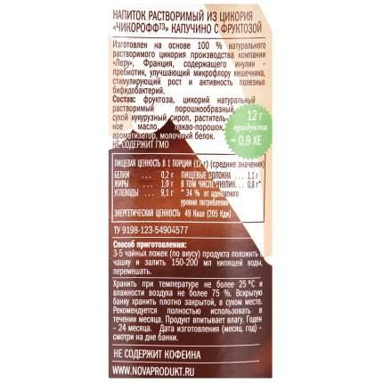 Напиток на основе цикория растворимый Chikoroff капучино с фруктозой 200 г