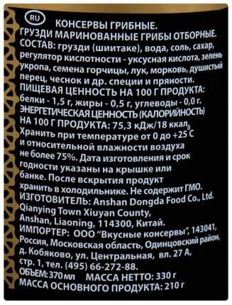 Грузди марининованные Скатерть-Самобранка 370 мл