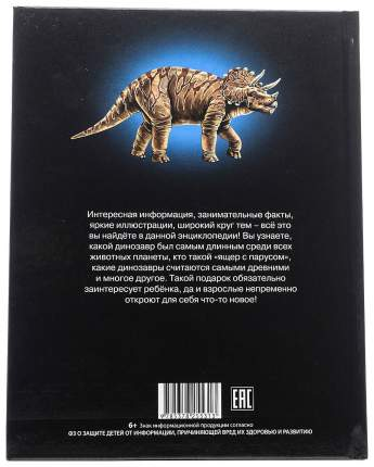 Книга проф-Пресс Астапенко и Динозавры