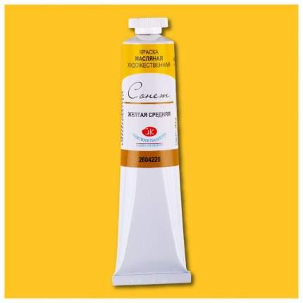 Масляная краска Невская Палитра Сонет желтый средний 46 мл
