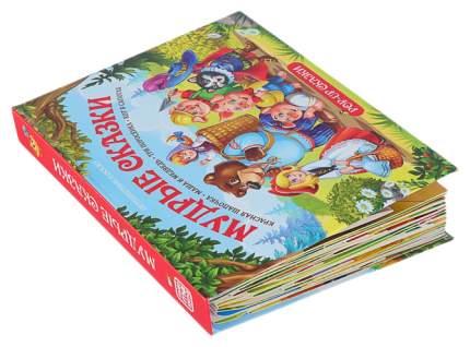 Книга Malamalama POP-UP Мудрые сказки