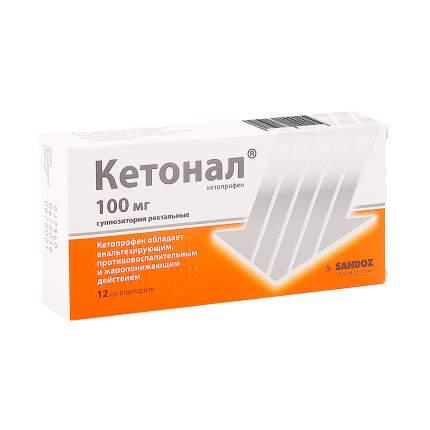 Кетонал суппозитории ректальные 100 мг 12 шт.