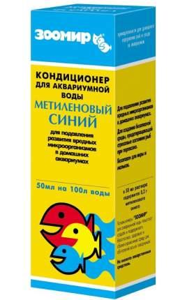 Кондиционер для аквариума ЗООМИР `Метиленовый синий` 50 мл
