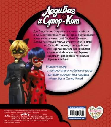 Леди Баг и Супер-Кот. День Святого Валентина