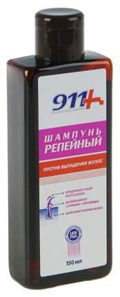 Шампунь против выпадения волос 911 репейный 150 мл
