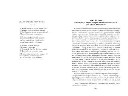 Хитроумный Идальго Дон кихот ламанчский (Иллюстр. Г. Доре)