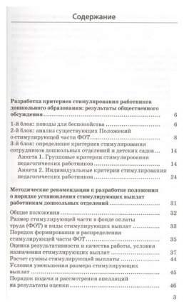 Микляева, Стимулирующие Выплаты Работникам Дошкольных Учреждений (Фгос)