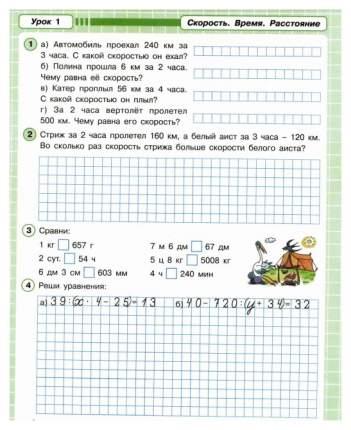 Петерсон, Математика, 3 кл, (1-4), Р/т, В 3-х ч, Часть 3, (Бином), (ФГОС),