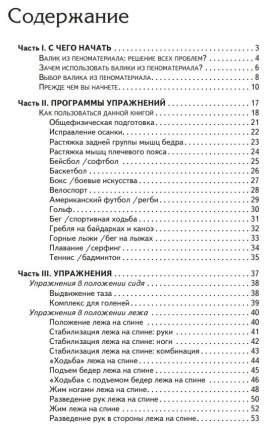 Книга Упражнения с гимнастическим валиком
