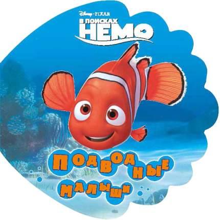 """Книга для ванны с песенкой Умка """"В поисках Немо. Подводные малыши"""" 179995"""