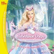 Игра Barbie. Лебединое озеро для PC