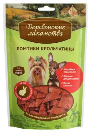Лакомство для собак Деревенские Лакомства Ломтики крольчатины, для мини-пород, 55г
