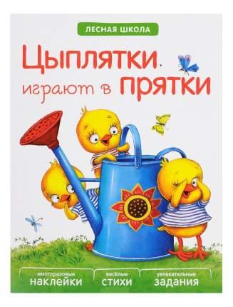Книжка лесная Школа Цыплятки Играют В прятки