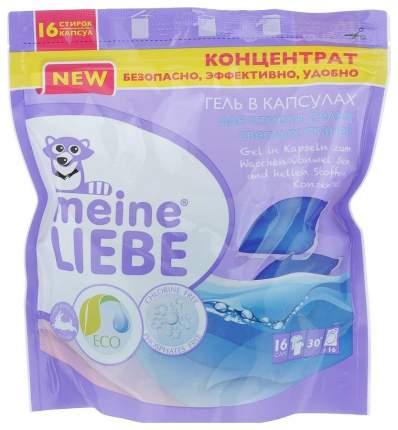 Капсулы для стирки Meine Liebe для белых и светлых вещей 16 штук
