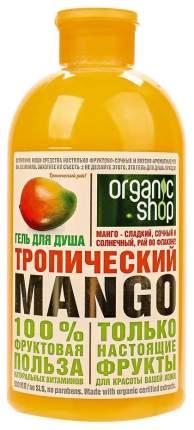 Гель для душа Organic shop Тропическое манго 500 мл