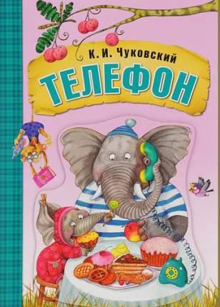 Книга на картоне Мозаика-Синтез Сказки к. и Чуковского. телефон (Мс10696)