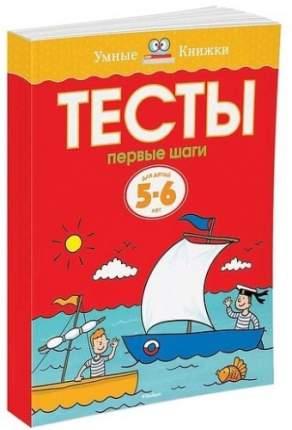 Книга Махаон тесты. первые Шаг и для Детей 5-6 лет