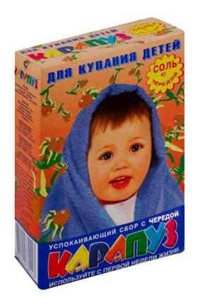 Соль для ванн детская Карапуз с чередой 500 г