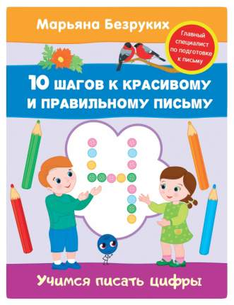 Книга Росмэн Безруких М. Учимся писать Цифры