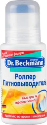 Пятновыводитель Dr.Beckmann роллер 75 мл
