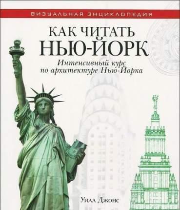 Книга Как читать Нью-Йорк, Интенсивный курс по архитектуре Нью-Йорка