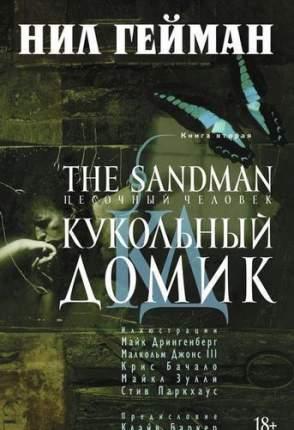 Графический роман The Sandman, Песочный человек. Книга 2, Кукольный домик