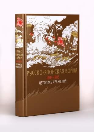 Комплект Русско-Японская Война 1904-1905 Гг, летопись Сражений(Книга+Футляр)