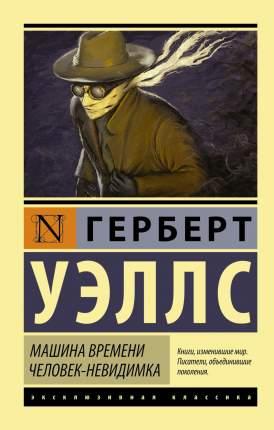 Книга Машина Времени, Человек-Невидимка