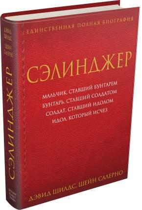 Книга Сэлинджер