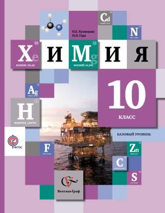 Химия, 10Класс, Учебник, Базовый Уровень