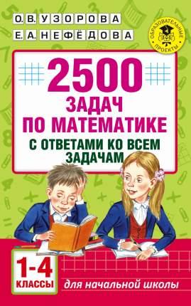 Книга 2500 Задач по Математике С Ответами ко Всем Задачам, 1-4 классы