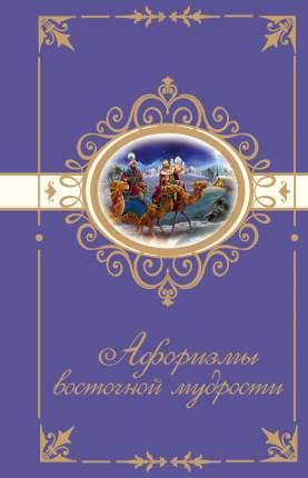 Книга Афоризмы восточной мудрости