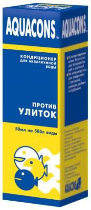 Средство для аквариумных растений Aquacons Кондиционер против улиток 2605