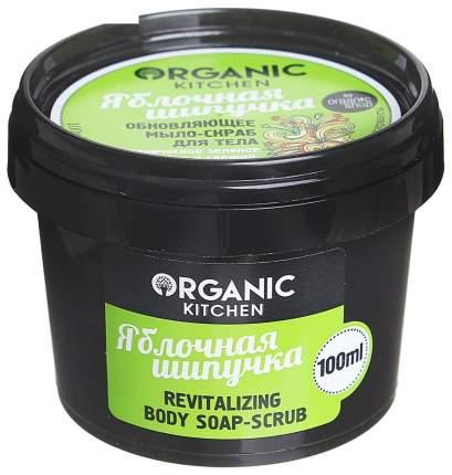 Обновляющее мыло скраб для тела Organic kitchen Яблочная шипучка 100 мл