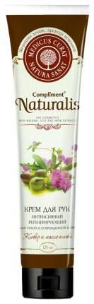 Крем для рук Compliment Naturalis Клевер и масло оливы 125 мл