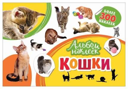Книжка С наклейками Росмэн кошки