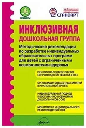 Микляева, Инклюзивная Дошкольная Группа, Метод, Рекомендации по Разработке Индивидуальных