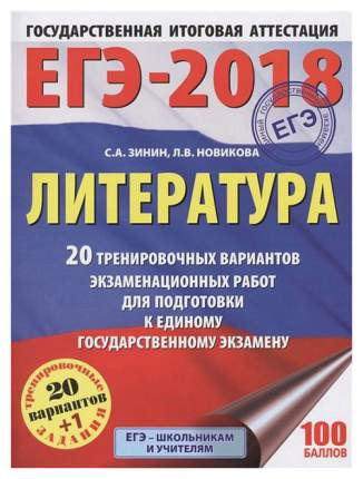 ЕГЭ-18. Литература. 20 тренировочных вариантов экзаменационных работ